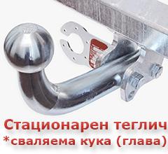Полуавтоматичен теглич