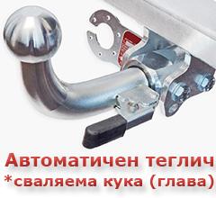 Автоматичен теглич